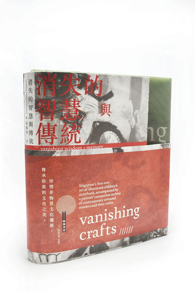 Vanishing Crafts